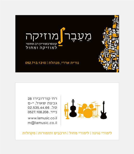 meever-lamusic-business-card