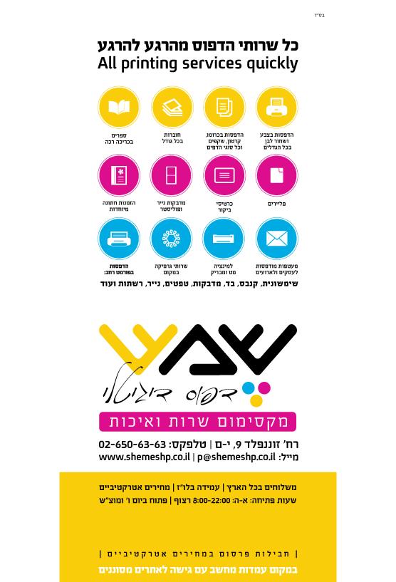 shemesh-print-ad