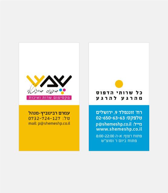 shemesh-print-business-card