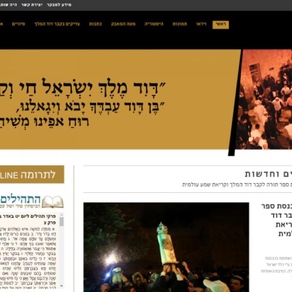 קבר דוד המלך – אתר מידע ותוכן