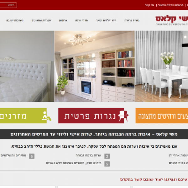משי קלאס רהיטים – אתר תדמית ותצוגת רהיטים